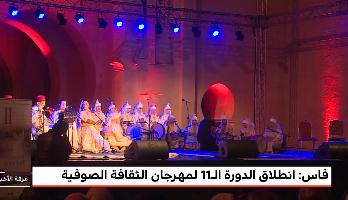فاس: انطلاق الدورة الـ11 لمهرجان الثقافة الصوفية