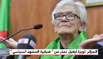 """الجزائر.. لويزة إيغيل تحذر من """"ضبابية المشهد السياسي"""""""