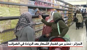 تحذير من انفجار الأسعار بعد الزيادة في الضرائب بالجزائر