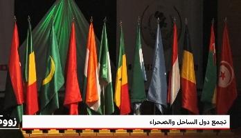 """""""زووم"""" .. تجمع دول الساحل والصحراء """"سين صاد"""""""