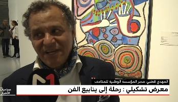 متحف محمد السادس للفن الحديث والمعاصر يحتفي بالفن النسائي
