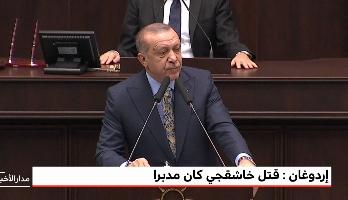 أردوغان: قتل خاشقجي كان مدبرا ونطالب بمحاكمة المتورطين في اسطنبول