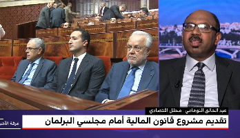تحليل .. مشروع قانون المالية أمام مجلسي البرلمان