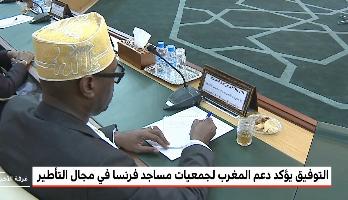 التوفيق يؤكد دعم المغرب لجمعيات مساجد فرنسا في مجال التأطير