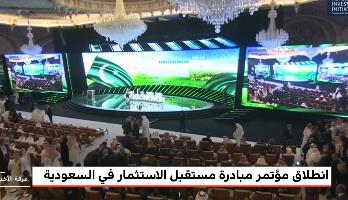 انطلاق مؤتمر مبادرة مستقبل الاستثمار في السعودية
