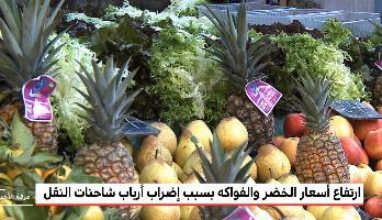 ارتفاع أسعار الخضر الفواكه بجهة الدار البيضاء سطات