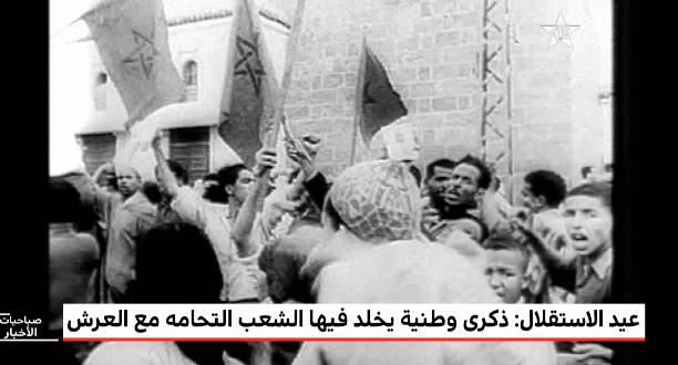 عيد الاستقلال: ذكرى وطنية يخلد فيها الشعب التحامه مع العرش