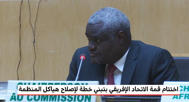اختتام قمة الاتحاد الإفريقي بتبني خطة لإصلاح هياكل المنظمة