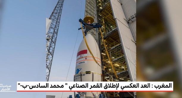 """العد العكسي لإطلاق القمر الصناعي المغربي """"محمد السادس-ب"""""""