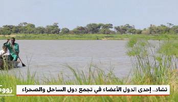 """""""زووم"""" .. تشاد، خامس أكبر بلد في إفريقيا من حيث المساحة"""