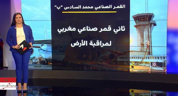 """تفاصيل عن القمر الصناعي""""محمد السادس – ب"""""""