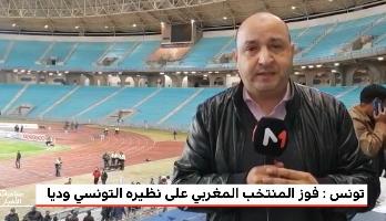 """موفد ميدي1تيفي إلى تونس يرصد أجواء مباراة المغرب وتونس في """"رادس"""""""