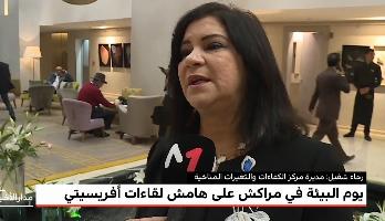 """مراكش .. تنظيم يوم البيئة على هامش لقاءات """"أفريسيتي"""""""