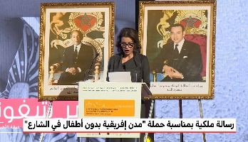 """الملك محمد السادس يشيد بإطلاق """"حملة مدن إفريقية بدون أطفال في وضعية الشارع"""""""