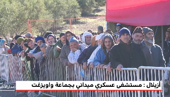 روبورتاج .. كاميرا ميدي1تيفي ترصد خدمات المستشفى العسكري الميداني بواويزغت