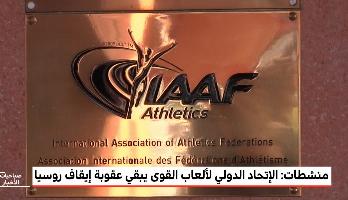 فضيحة المنشطات .. الاتحاد الدولي يبقي على عقوبة إيقاف الرياضيين الروس