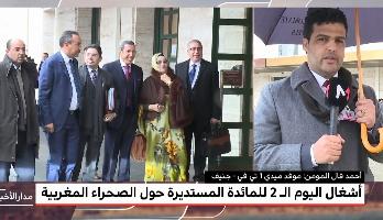 """أجواء اليوم الثاني لـ """"المائدة المستديرة"""" حول النزاع الإقليمي حول الصحراء المغربية"""
