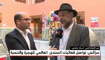 المنتدى العالمي للهجرة والتنمية بمراكش .. حوار مع عبد الفتاح الزين