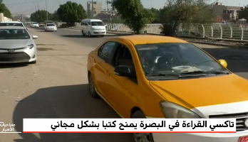 العراق.. تاكسي القراءة في البصرة يمنح كتبا بشكل مجاني
