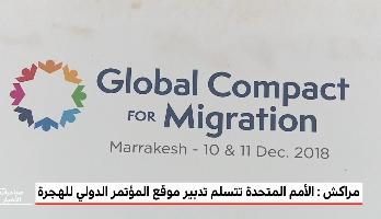 المؤتمر الحكومي الدولي لاعتماد الميثاق العالمي للهجرة  .. تكريس لموقع المغرب الريادي