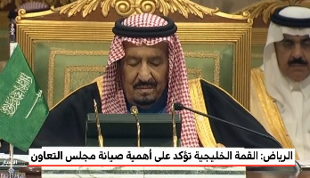 الرياض .. القمة الخليجية تؤكد على أهمية صيانة مجلس التعاون