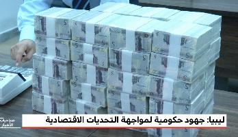 """""""زووم"""" .. جهود حكومية لمواجهة التحديات الاقتصادية في ليبيا"""