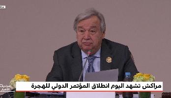 مراكش.. افتتاح أشغال المؤتمر الحكومي الدولي لاعتماد الاتفاق العالمي للهجرة