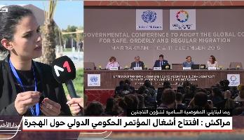 مراكش .. موفدة ميدي1تيفي ترصد أبرز ما ميز افتتاح المؤتمر الحكومي الدولي حول الهجرة