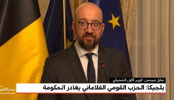 بلجيكا .. الحزب القومي الفلاماني يغادر الحكومة