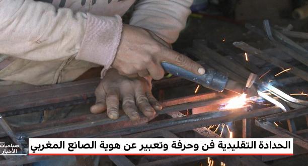 """""""حرفتنا"""" .. الحدادة التقليدية فن وحرفة وتعبير عن هوية الصانع المغربي"""