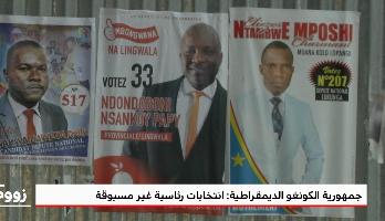 """""""زووم إفريقيا"""" .. انتخابات رئاسية غير مسبوقة في جمهورية الكونغو الديمقراطية"""