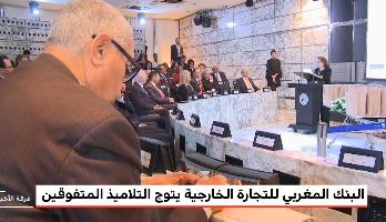 البنك المغربي للتجارة الخارجية يتوج التلاميذ المتفوقين