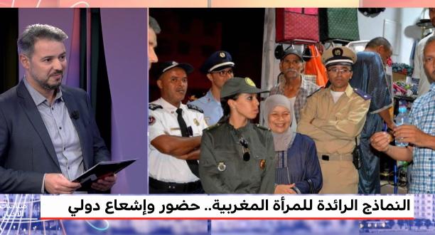 """""""منتدى الصباحيات"""" .. نماذج رائدة للمرأة المغربية"""