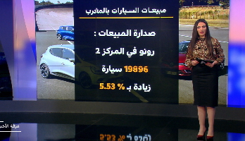 ملف .. مبيعات السيارات في المغرب