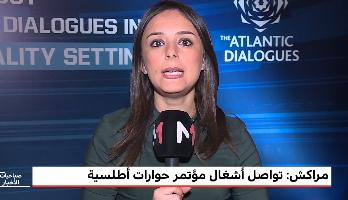 مراكش.. نقاش حول التغيرات والأخطار التي تواجه المنظومة العالمية