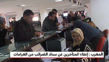 المغرب : إعفاء المتأخرين عن سداد الضرائب من الغرامات