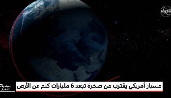 مسبار أمريكي ينجح في الوصول إلى آخر أطراف المجموعة الشمسية