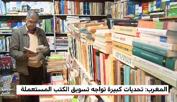 المغرب: تحديات كبيرة تواجه تسويق الكتب المستعملة