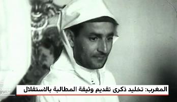 11 يناير .. المغرب يخلد ذكرى تقديم وثيقة المطالبة بالاستقلال