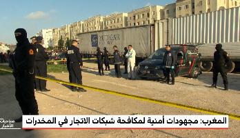 """""""زووم المغرب"""" .. مجهودات أمنية لمكافحة شبكات الاتجار في المخدرات"""