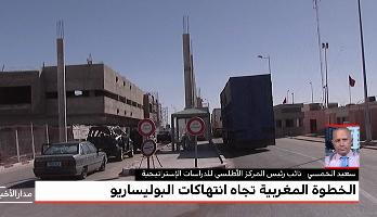 """تحليل .. أبعاد ودلالات الخطوة المغربية تجاه انتهاكات """"البوليساريو"""""""