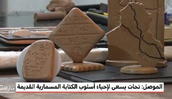 الموصل.. نحات يسعى لإحياء أسلوب الكتابة المسمارية القديمة