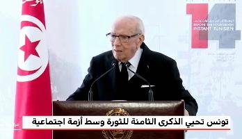تونس تحيي الذكرى الثامنة للثورة وسط أزمة اجتماعية