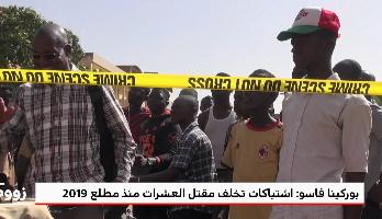 """""""زووم الساحل"""" .. بوركينا فاسو، اشتباكات خلفت مقتل العشرات منذ مطلع 2019"""