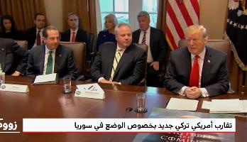 """""""زووم الشرق الأوسط"""" ..  تقارب أمريكي تركي جديد بخصوص الوضع في سوريا"""