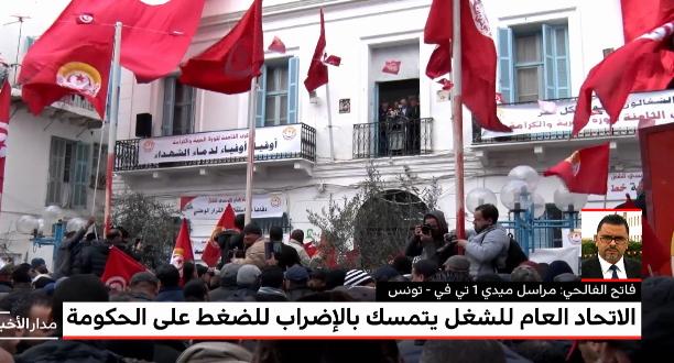 تونس : الاتحاد العام للشغل أعلن رسميا المضي في الإضراب بعد فشل المفاوضات مع الحكومة