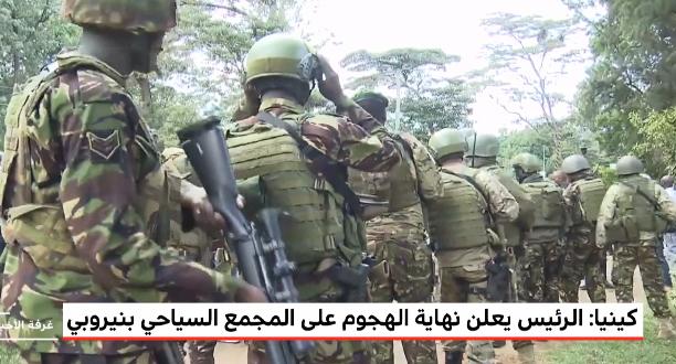 كينيا.. الرئيس يعلن نهاية الهجوم على المجمع السياحي بنيروبي
