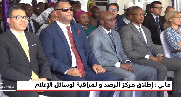 مالي .. إطلاق مركز الرصد و المراقبة لوسائل الإعلام