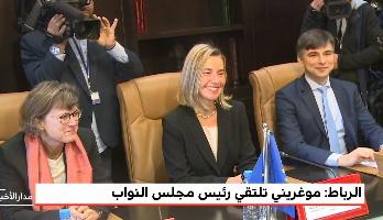 موغيريني تلتقي رئيس مجلس النواب المغربي بالرباط