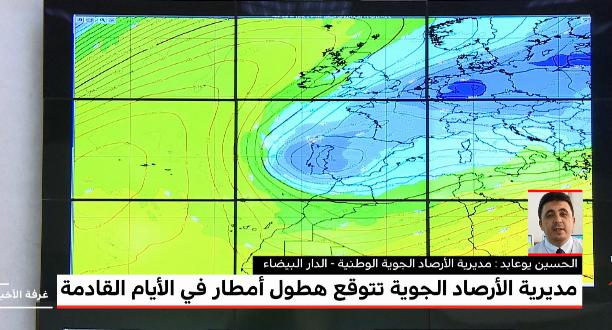 أمطار وثلوج مرتقبة في عدد من المناطق خلال الأيام القادمة